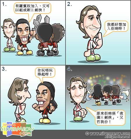 Football Comic Sep 10 - Be Friend with You:Zlatan Ibrahimovic, Ronaldinho
