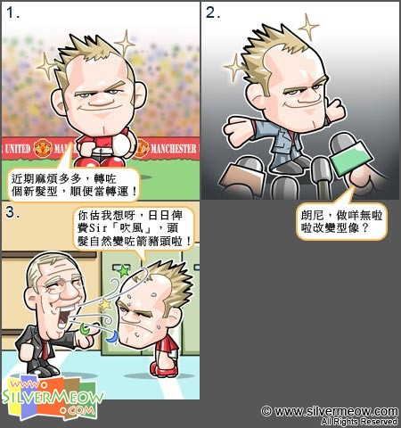 Football Comic Sep 10 - Rooney's Hairstyle:Wayne Rooney, Alex Ferguson