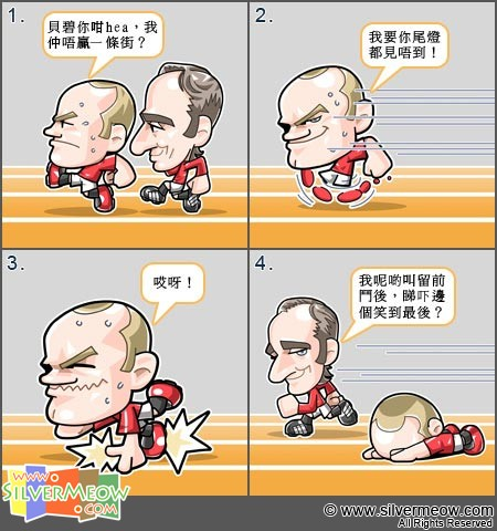 Football Comic Sep 10 - Rooney And Berbatov:Wayne Rooney, Dimitar Berbatov