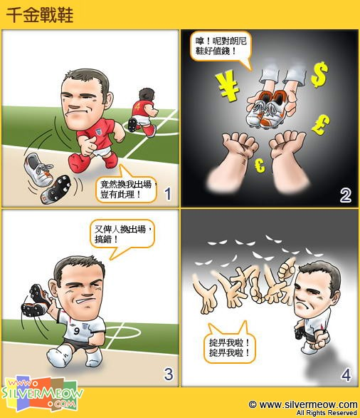 FIFA Worldcup Comic 2006-06-25