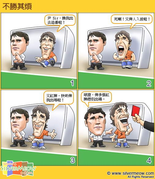 FIFA Worldcup Comic 2006-07-02