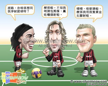 Football Comic Jan 09 - Let me kick the ball:Ronaldinho, Andrea Pirlo, David Beckham