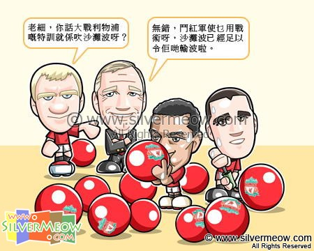 Football Comic Oct 09 - Beach Balls For Liverpool:Paul Scholes, Alex Ferguson, Nani, John O'Shea