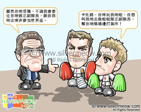 Football Comic Mar 10 - Beckham was injured:Fabio Capello, David Beckham, Michael Owen