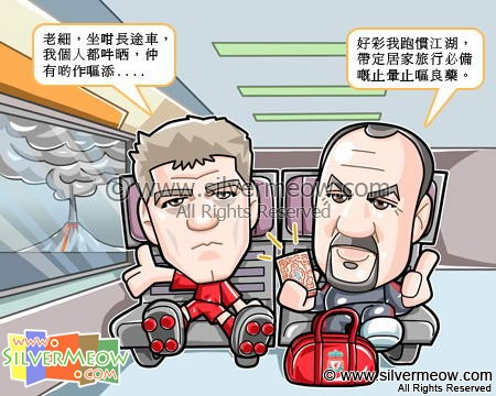 Football Comic Apr 10 - Long-haul trip to Madrid:Steven Gerrard, Rafael Benitez