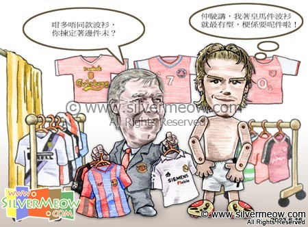 Sport Cartoon - Beckham For Sales